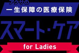アクサの一生保障の医療保険 スマート・ケア for Ladies