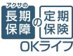 アクサの長期保証の定期保険「OKライフ」