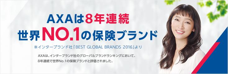 AXAは8年連続世界No.1の保険ブランド(※インターブランド社「BEST GLOBAL BRANDS 2016より」) AXAは、インターブランド社のグローバルブランドランキングにおいて、8年連続で世界No.1の保険ブランドと評価されました。