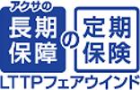 アクサの長期保障の定期保険「LTTPフェアウインド」