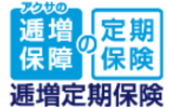 アクサの逓増保障の定期保険「逓増定期保険」