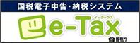 国税電子申告・納税システム e-Tax 国税庁